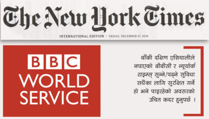 सुन्ने 'बीबीसी', पढ्ने 'न्यूयोर्क टाइम्स्'