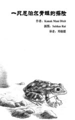 Adventures of a Nepali Frog in Mandarin (PDF)